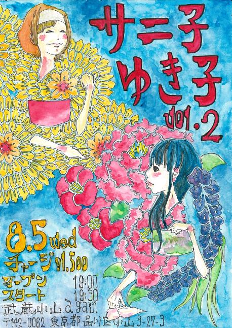 saniyuki2