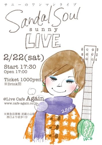 SandalSoul(sunny) 20140222_LIVE