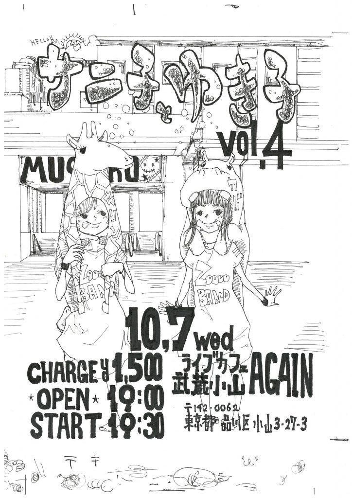 saniyuki 002